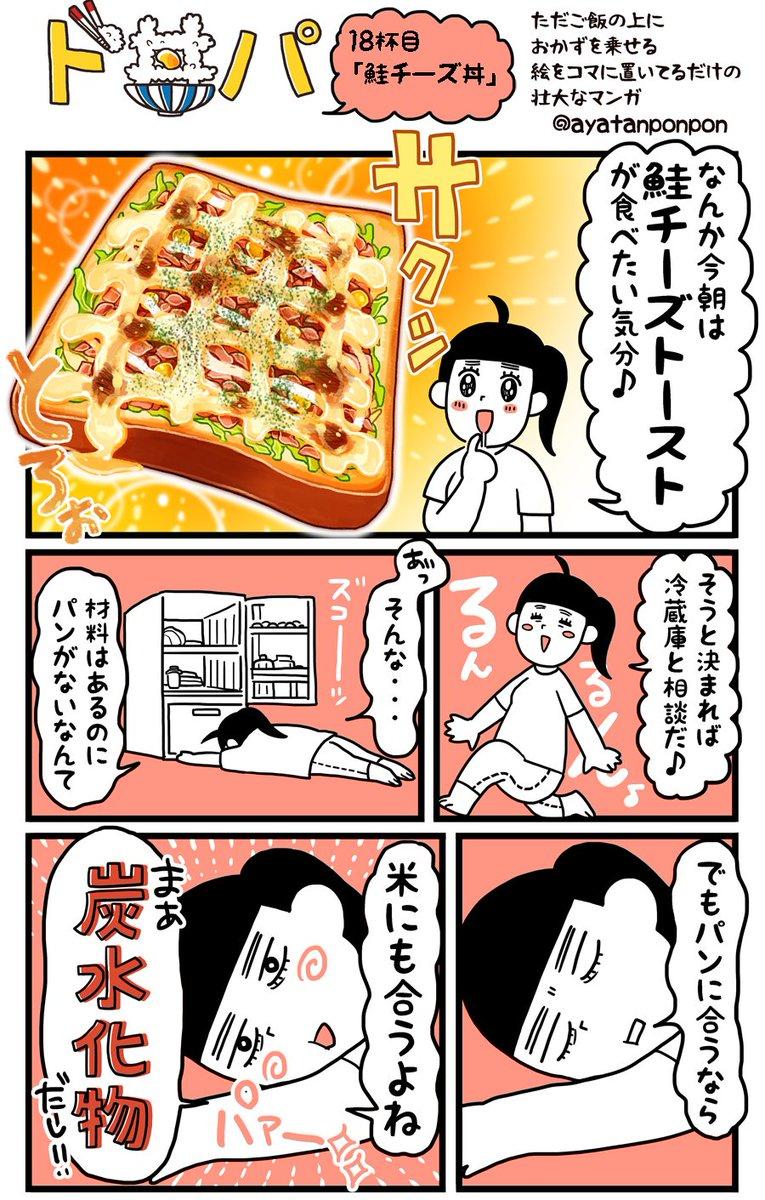 ド丼パ! 18杯目 「鮭チーズ丼」  もちろんトーストでも美味しい!