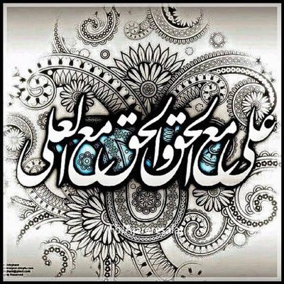 """""""A man's glory from his virtue isgreater than the glory of his pedigree""""          🍃🍃🍃🌺🌺🌺🍃🍃🍃#ImamAli #YoumeAli"""