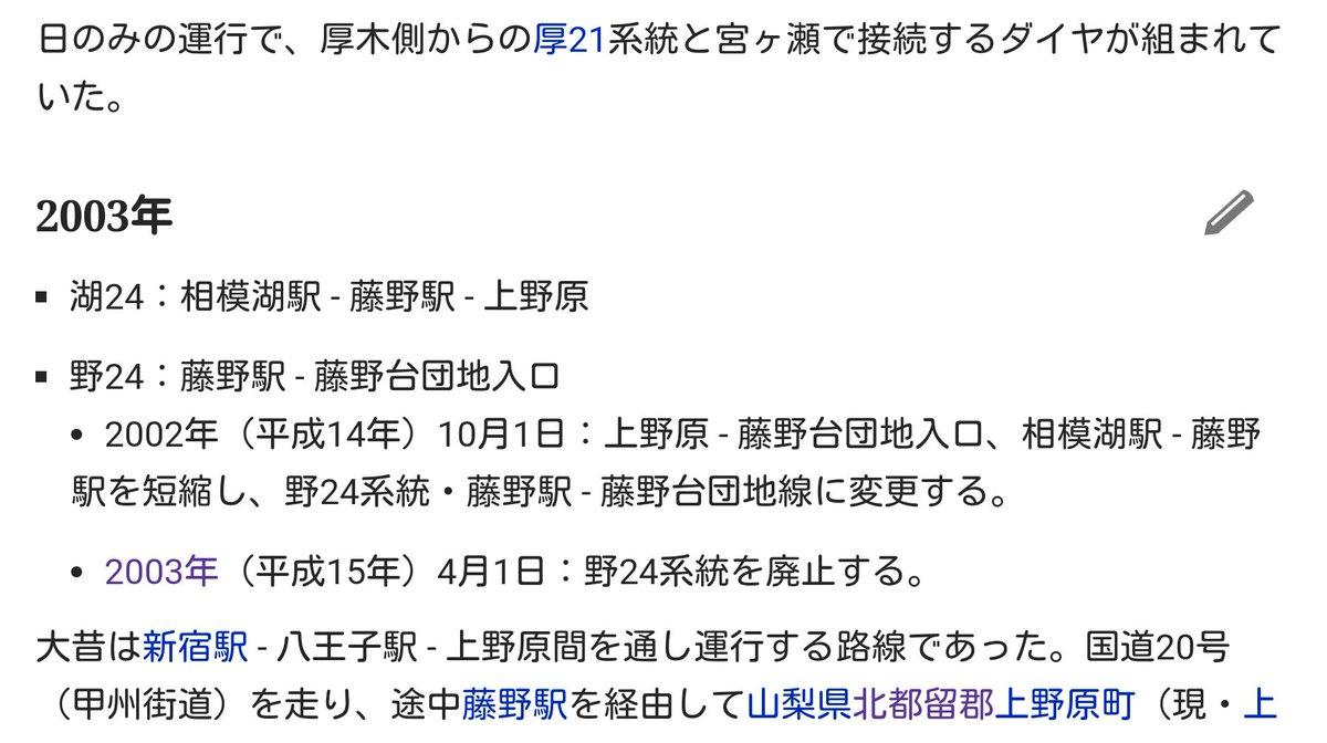 "上野原bot on Twitter: ""上野原..."