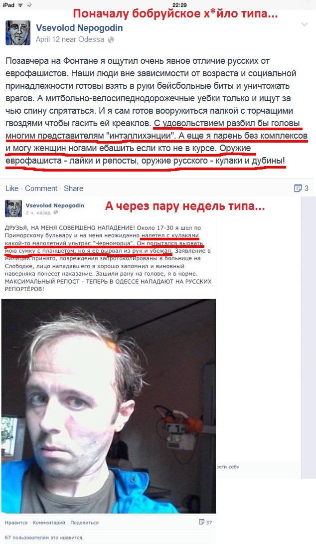 """""""Это английские фаны ворвались в наш сектор. Он вообще за Россию болеет?"""", - пропагандисты росТВ в прямом эфире воспитывают """"неправильного"""" российского комментатора - Цензор.НЕТ 2891"""