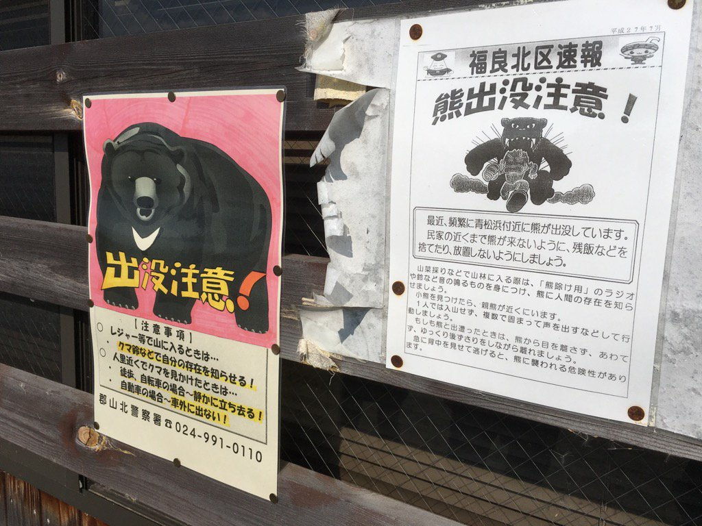 Mr Hata's grave is in the forest. Nearby are signs warning of bears. https://t.co/v882OOutDu