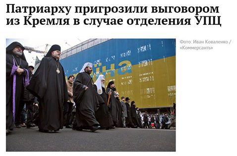 Перспективы автокефалии Киевского патриархата достаточно близки, - спикер УПЦ КП Евстратий - Цензор.НЕТ 3007