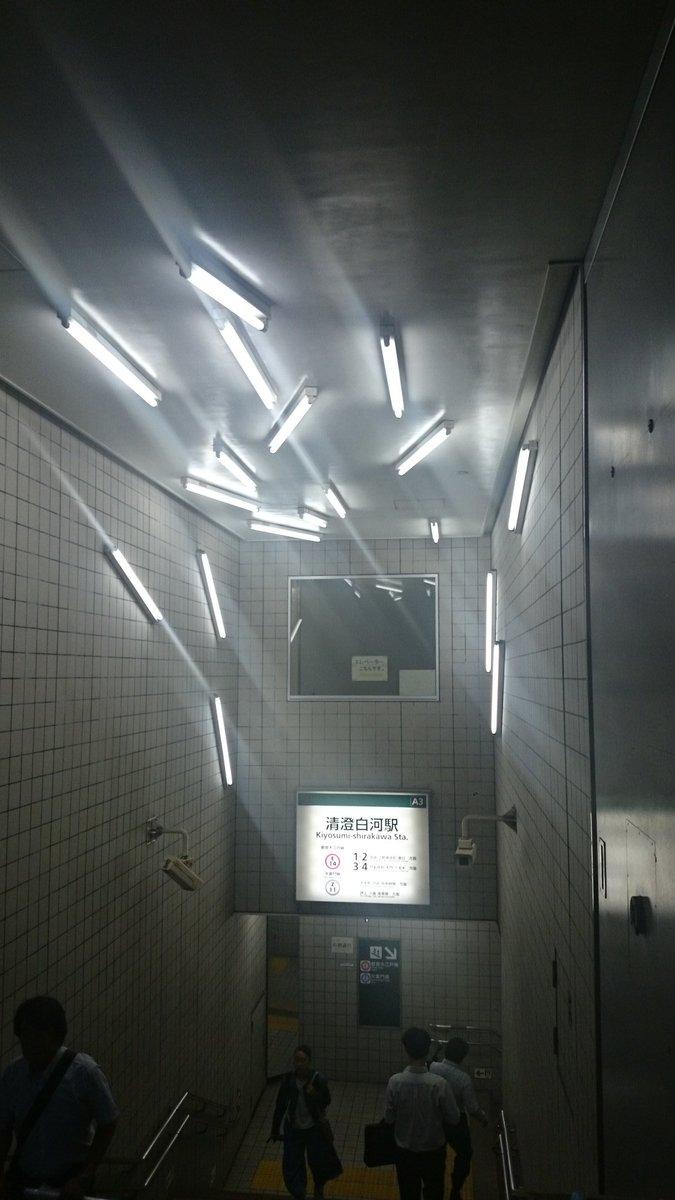 清澄白河駅の蛍光灯の件を職場で訊ねたら、あの駅は出口が全部そういうふうになってる、と聞いたので確認してみたら本当だった。こういうデザインなのか。しかし、もやもやする。 https://t.co/JwqXivev5Z