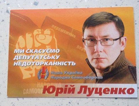 Ряд депутатов могут получить статус подозреваемых. Планируется внесение представлений, - Луценко - Цензор.НЕТ 4822
