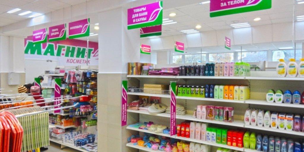 Магазин магнит косметик вакансии в нижнем новгороде