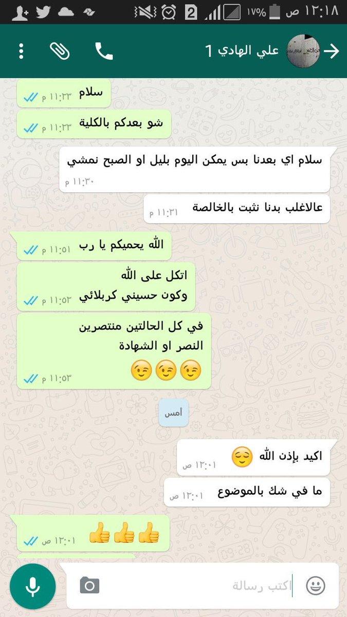 الرسائل الأخيرة بين الشهيد علي الهادي و أباه @salghayss  ، نِعم الأب و نِعمَ الذُرّية .. السلام على أنصار الحسين 💛