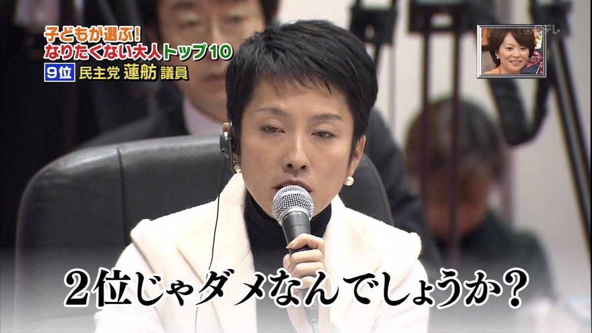 日本の世界一の科学技術こそが国を守っています。 日本が科学技術の1位を目指す意味のわからない民進党の蓮舫さんに、世界一の東京都の知事は任せられない。あの時の事業仕分けの張本人では、都政は危うい。 https://t.co/ZjCXSBEykF