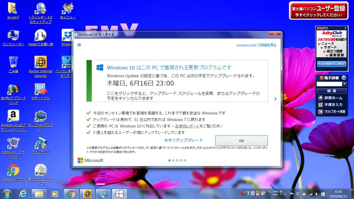 "Windows 7を当面使い続けるつもりの人は注目! Windows 10の""無償アップグレード権""だけを確保できる方法です。 https://t.co/LLu35UQlbw https://t.co/9vT0n7hKf1"