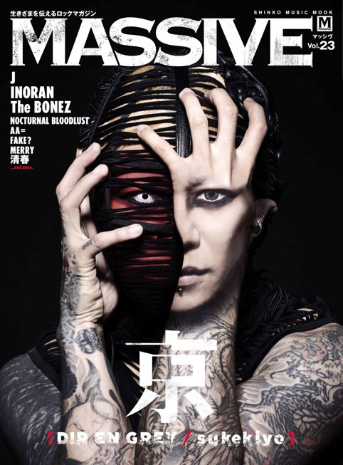 MASSIVE Vol.23 6月29日発売! 表紙+巻頭特集:京〈DIR EN GREY/sukekiyo〉 https://t.co/tztRuzKVEp