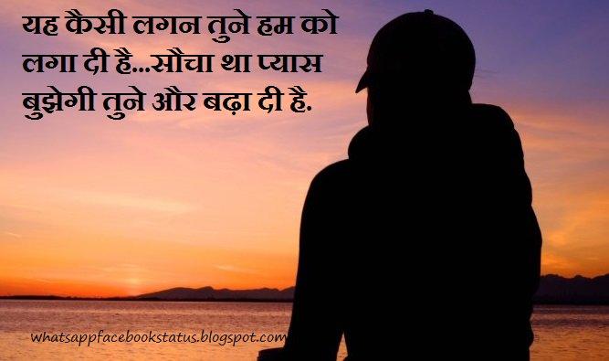 Status Quotes En Twitter Alone Pyas Lagan Hindi Status