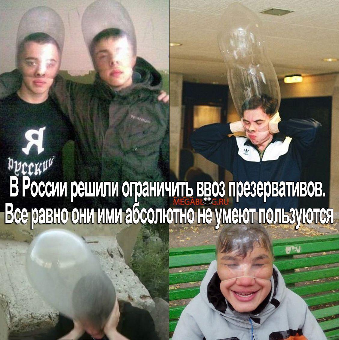 Продажу британских презервативов запретили в России - Цензор.НЕТ 8893