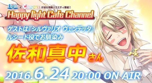 Happy light Cafe第12回「『シルヴァリオ トリニティ』先行重大発表スペシャル」
