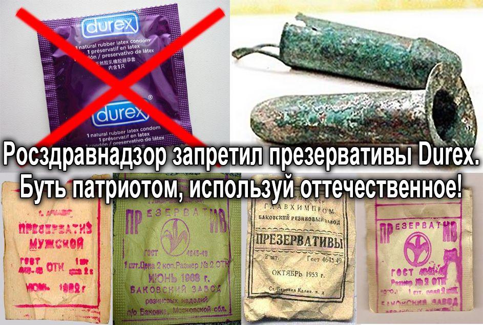 Продажу британских презервативов запретили в России - Цензор.НЕТ 3158