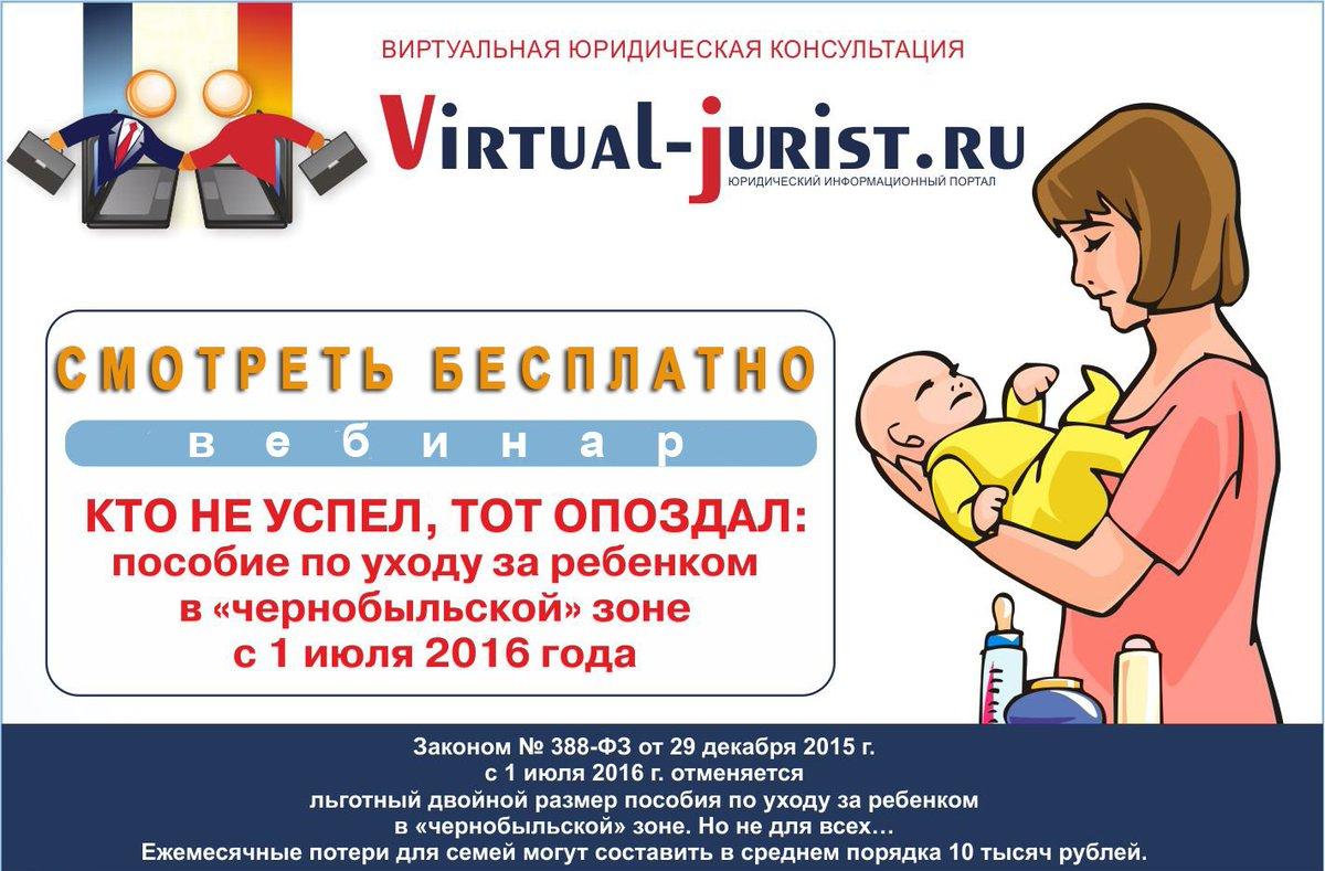 Выплата чернобыльских пособий по уходу за ребенком назначается женщинам, которые проживают в одной из зон: зона с льготным экономическим статусом.