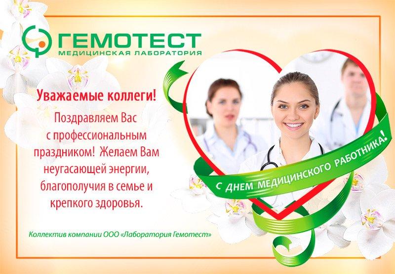 Поздравление медикам лаборантам