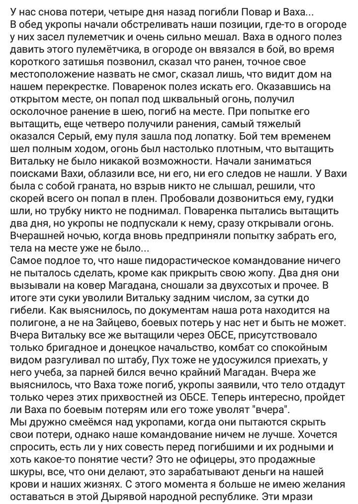 Жители Горловки устроили самосуд над российскими военными, обстреливавшими силы АТО, - разведка - Цензор.НЕТ 5234