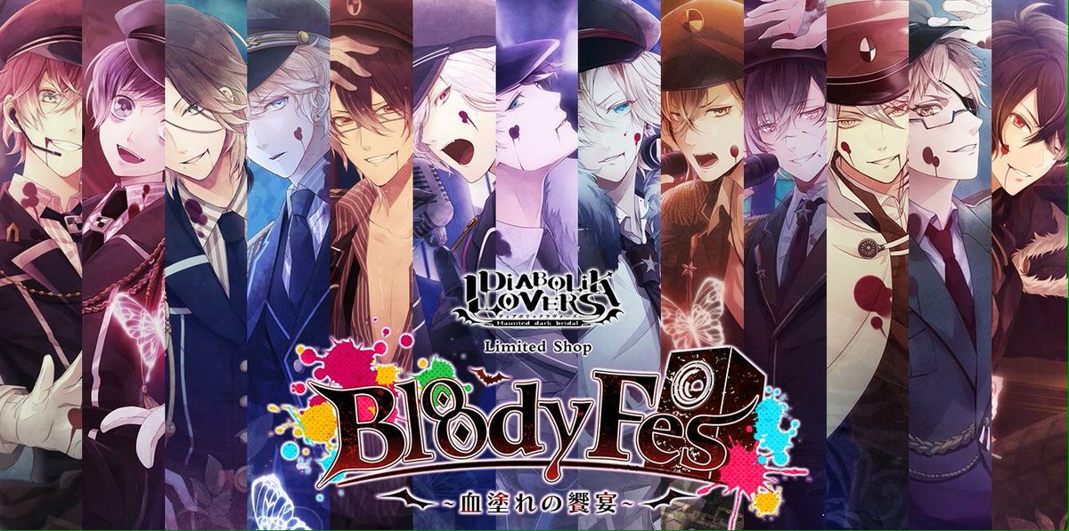 KMYUI On Twitter DIABOLIK LOVERS Limited Shop BLOODYFES Event Only In Japan More Inf Tco I6r6y6GWPw