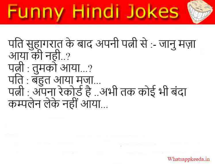 Funny jokes in hindi porn sons friend