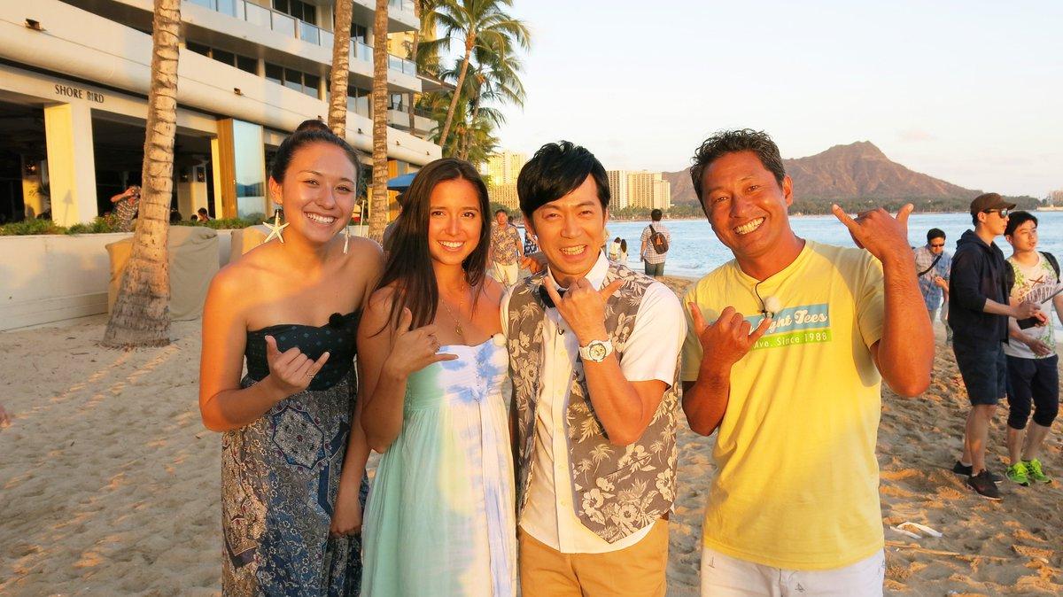 【今日のハワ恋☆放送予定】今夜は「イブニング・ハワイ」。常夏の楽園ハワイならではの、ナイトスポットをトコトン満喫する方法を伝授!出演は、#東MAX、まことちゃん、マヤ、ティナ。よる9時から! https://t.co/eYOHvfApre