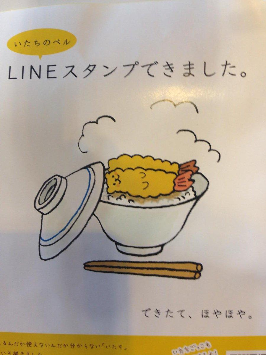 こんな広告おいてあったらもらうしかないやん?LINEスタンプ買うしかないやん?? #クリエイターズマーケット #いたちのベル https://t.co/hTruhT3H5R