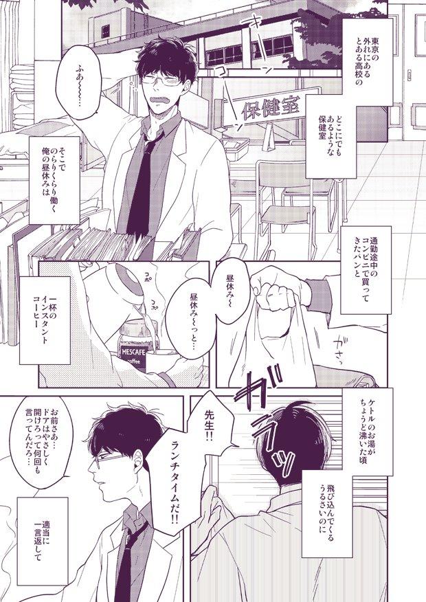 [R-18]【家宝4】新刊サンプル【カラ一/バス保】 | 三ツ矢 #pixiv