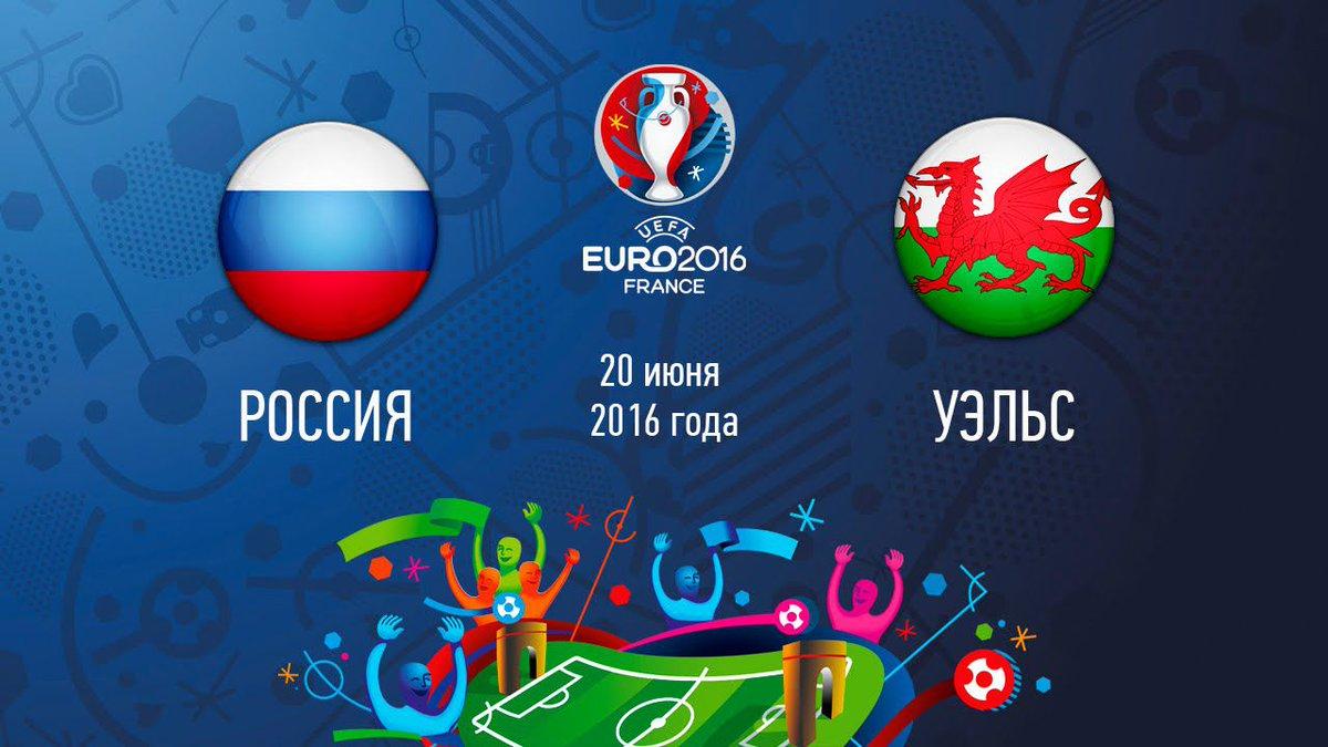 Чемпионат Европы по футболу 2016 - Страница 8 ClNd-dFWMAAwfS2