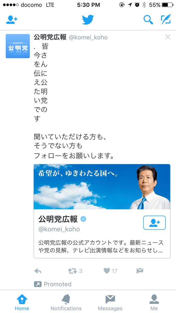 ツイッターの広告、高さを制限してほしい  ピッタリ1画面じゃねえかコラ https://t.co/cuZkjirQfQ