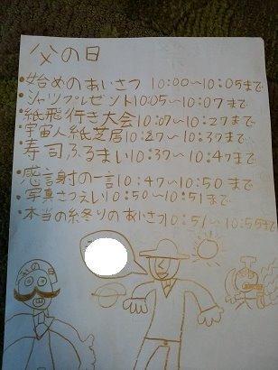 息子の父の日にかける情熱が怖い。特にこの宇宙人紙芝居ってなに。 pic.twitter.com/EY8as2IuQg