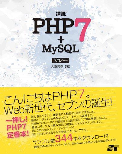 新刊プレゼント!▶10年ぶりにメジャーアップデートしたPHP 7を見逃してはならないと「詳細!PHP7+MySQL入門ノート」を書きました!▶詳しくは https://t.co/yXZ3TbjXRD https://t.co/FclrgjVcYF