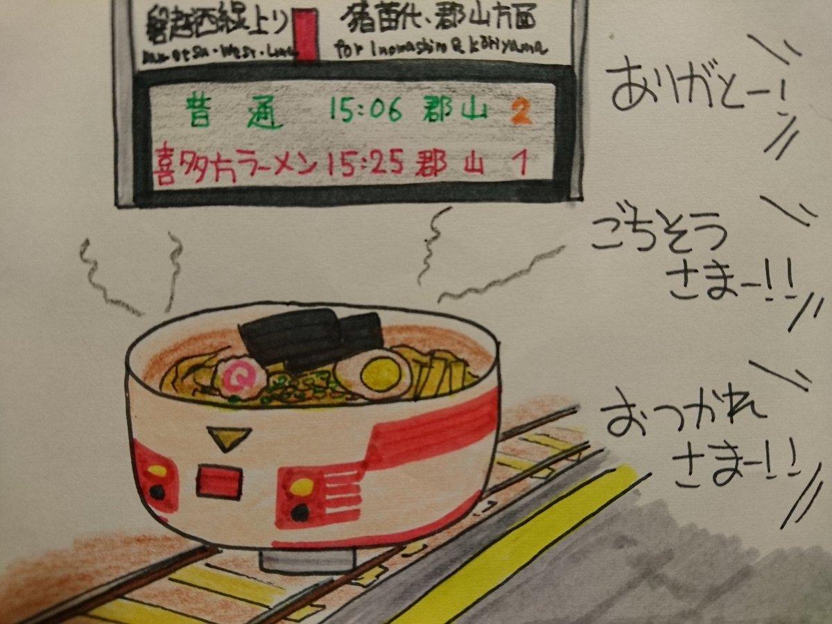 さよなら喜多方ラーメン号が爆誕したと聞いて pic.twitter.com/7KjyFUEOeM