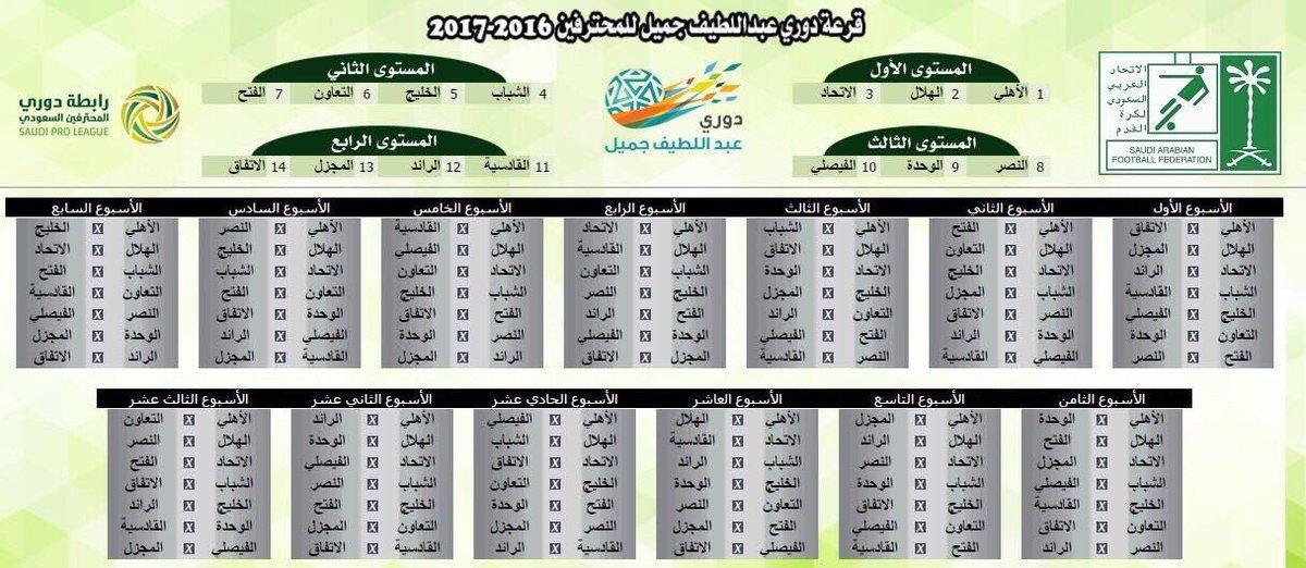 جدول مباريات الدوري السعودي ٢٠١٦