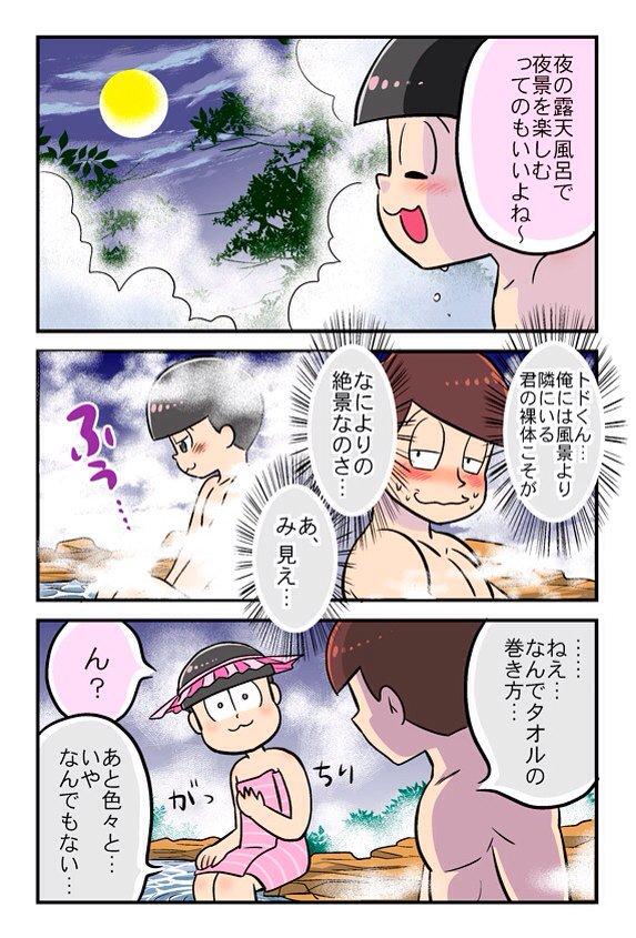 【おそ松さん】温泉に来て露天風呂で夜景を眺めるあつトド漫画