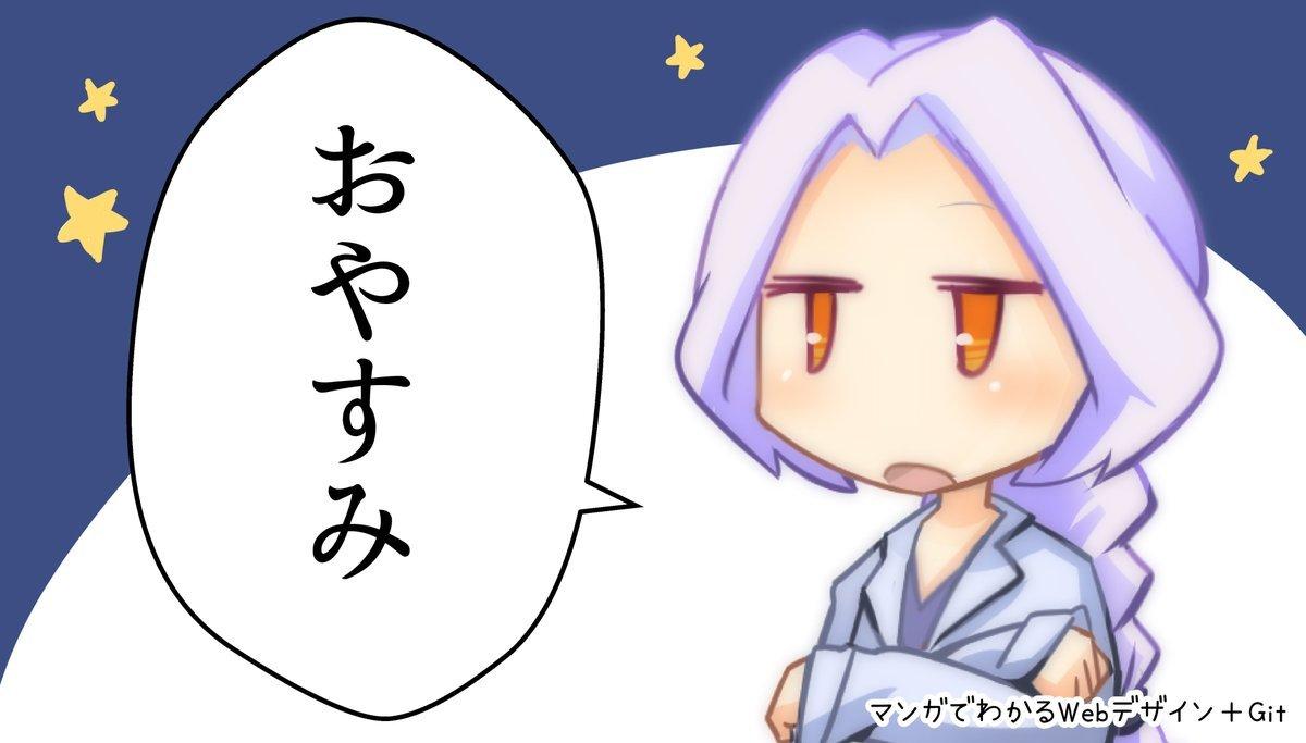 PHPさんおやすみ