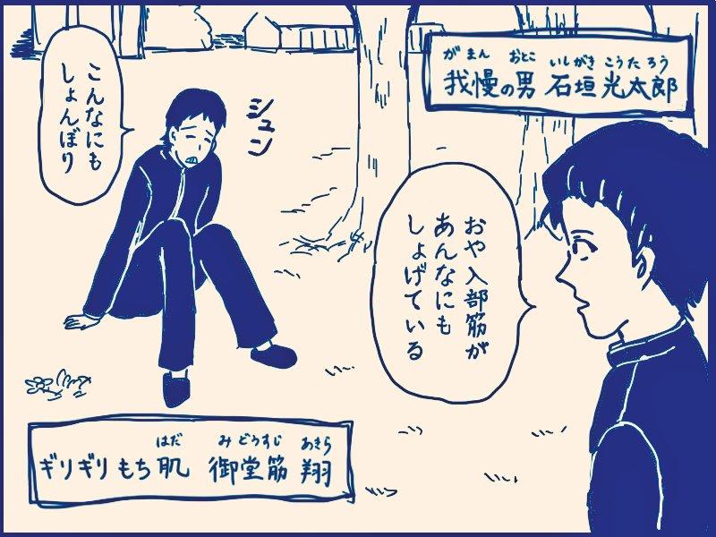 @misaka_nanoka RTいただいたので増田こうすけ風の入部筋くん描きました!ほぼトレス!