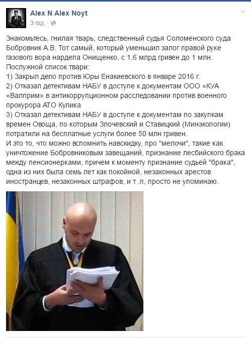 """По """"газовому делу Онищенко"""" суд арестовал седьмого фигуранта - Цензор.НЕТ 3040"""