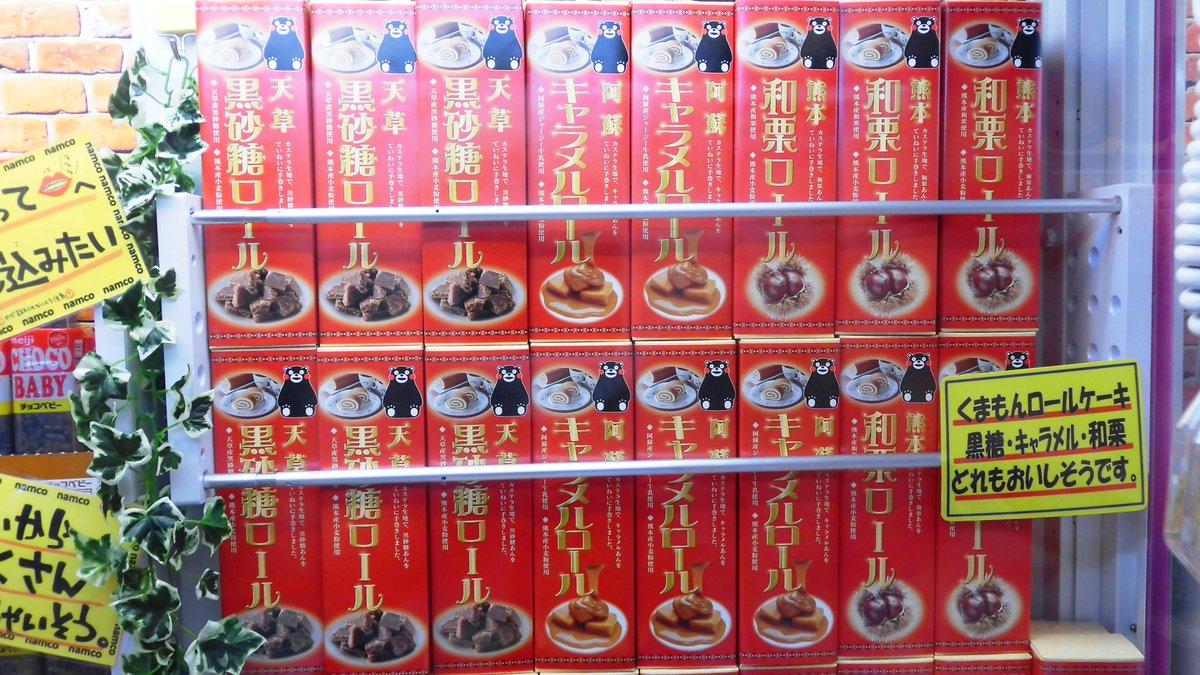 """ナムコイオンモール広島府中店 on Twitter: """"【景品情報】 がんばれ熊本!「くまモンロールケーキ」が登場中! ・熊本和栗ロール  ・阿蘇キャラメルロール ・天草黒砂糖ロール の三種類ございます♪ どれも美味しそうで迷っちゃいますね! #スイーツ #くまモン #ナムコ ..."""