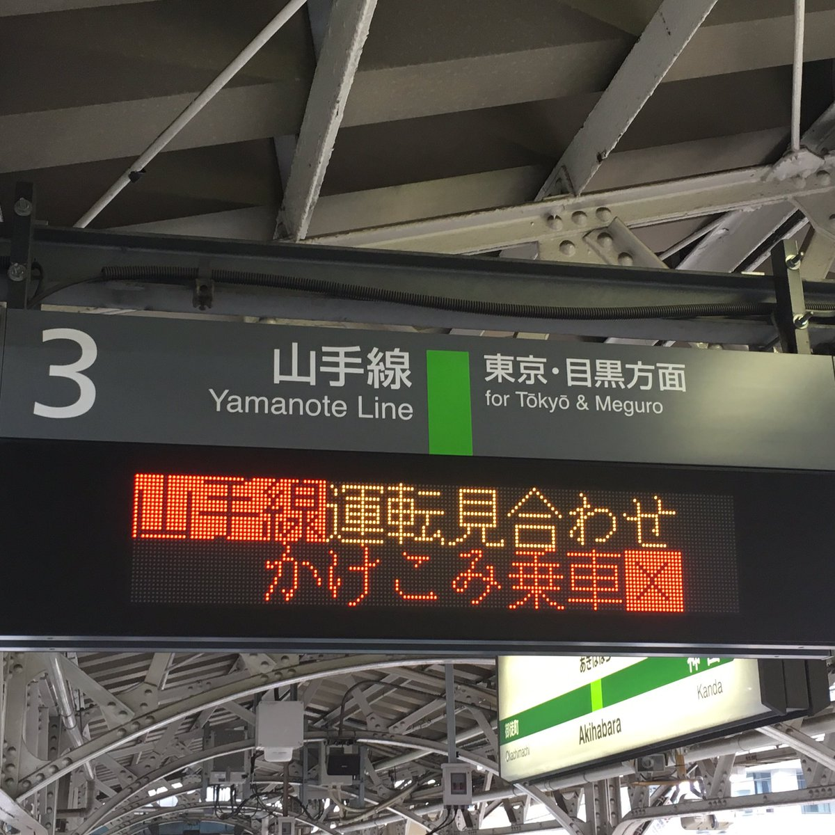 山手線運転見合わせ hashtag on ...