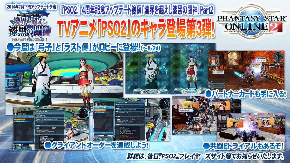 TVアニメ「PSO2』のキャラ「弓子」と「ラスト侍」がロビーに登場!クライアントオーダーを達成してパートナーカードを手に入れよう!