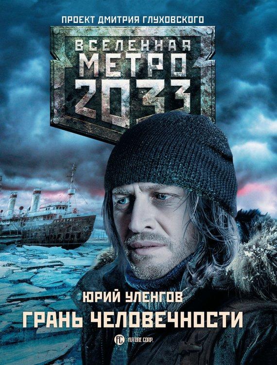 Скачать метро 2033 книга