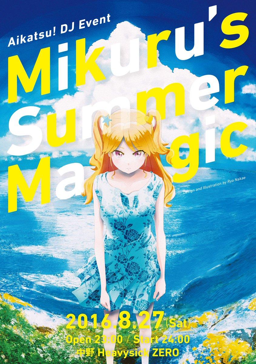 8/27に中野で開催されるアイカツ系DJイベント「Mikuru's Summer Magic #みくるサマー 」のフライヤーのイラストとデザインやらせていただきました!よろしくです! https://t.co/MW2TTxAy5M https://t.co/yKJIBKbZoV