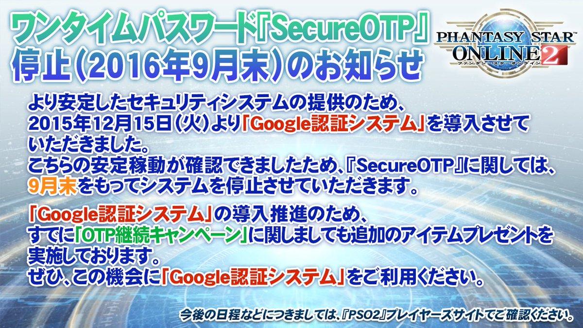 『SecureOTP』についてのお知らせです。