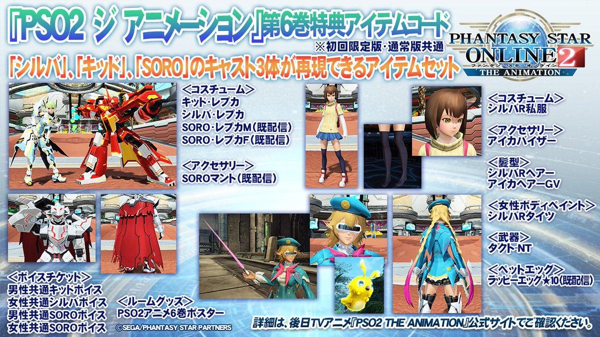 『PSO2ジ アニメーション』第6巻特典アイテムコードは「シルバ」「キッド」「SORO」のキャスト3体を再現できる!SOROボイスは要注目!!