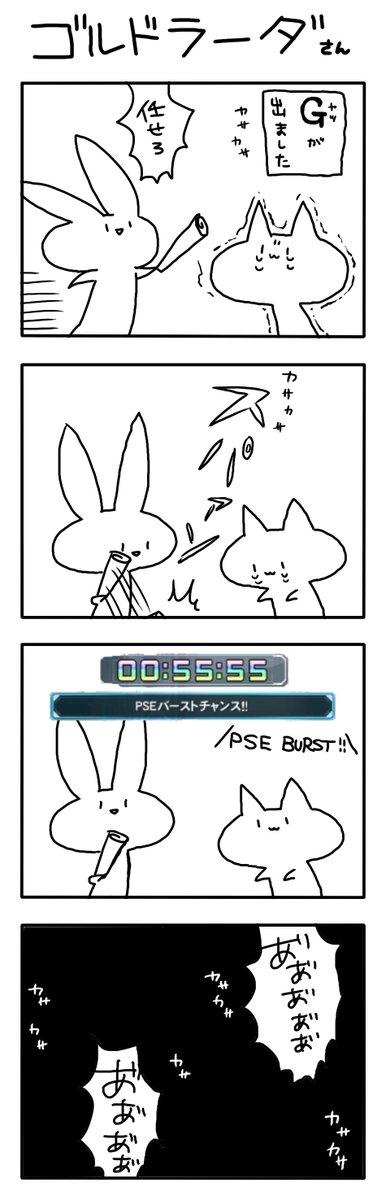 PSO2の4コマ漫画描きました(?) https://t.co/fKvVYz3vWA