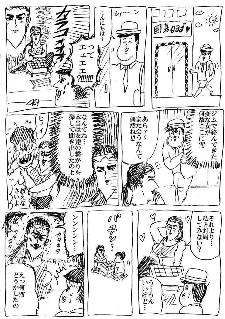 トド×カラ子の漫画