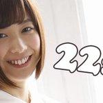 Image for the Tweet beginning: 6月6日水曜日 欅坂46の渡邉理佐が22:00をお知らせします。 #渡邉理佐