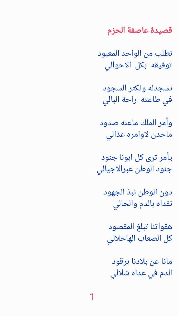 حاتم الشلوي On Twitter قصيدة حماسية للشاعر عواض بركي الشلوي مهداه لجنودنا البواسل في الحد الجنوبي