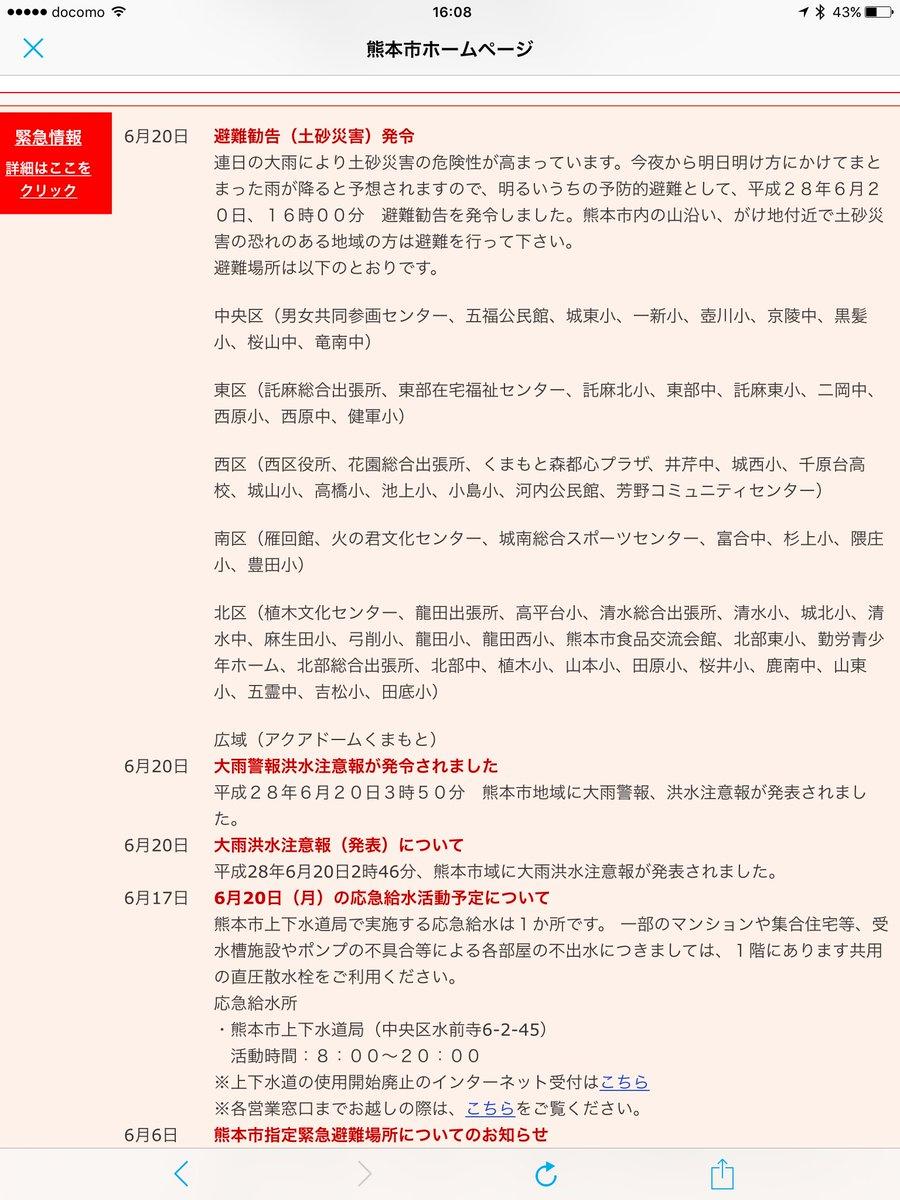 熊本市役所のHPが見れない人のためにスクショを。 https://t.co/4irCypqfAJ