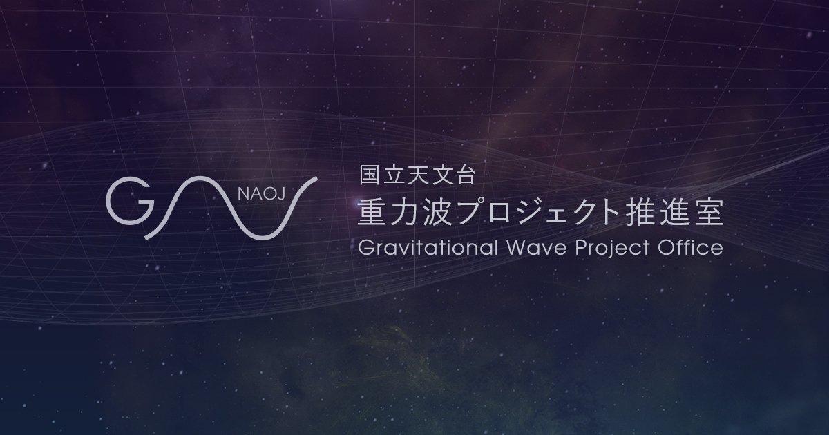 """国立天文台 on Twitter: """"【お知..."""