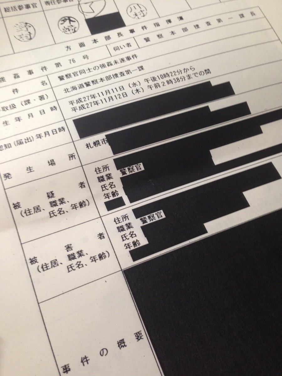 札幌市中央区の北海道警察本部。加害者・被害者ともに警察官という強姦未遂事件の捜査書類が開示される。が、ほぼ全面墨塗り。懲戒処分は未発表、事件そのものも未発表。加害者の処分は「減給」。警察を志す女性はこの現実を知っておいたほうがよい。 https://t.co/96qf8N7KjG