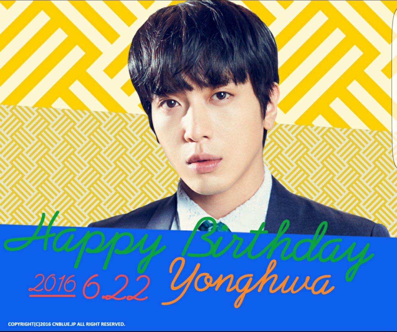 Eri Yonghwa Birthday 壁紙 16 12 Cnblue Mobile Yongforever0622
